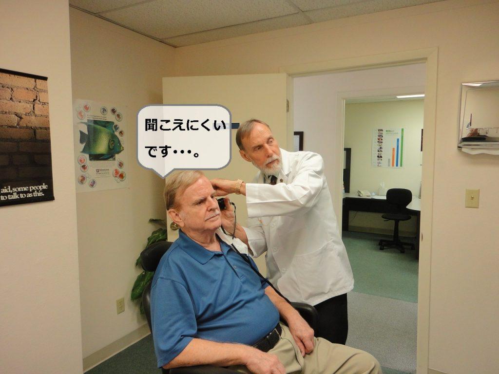 hearing-aid-1490115_1280_fukidashi